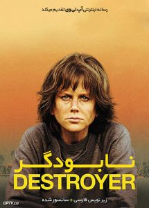 دانلود فیلم Destroyer 2018 نابودگر با زیرنویس فارسی