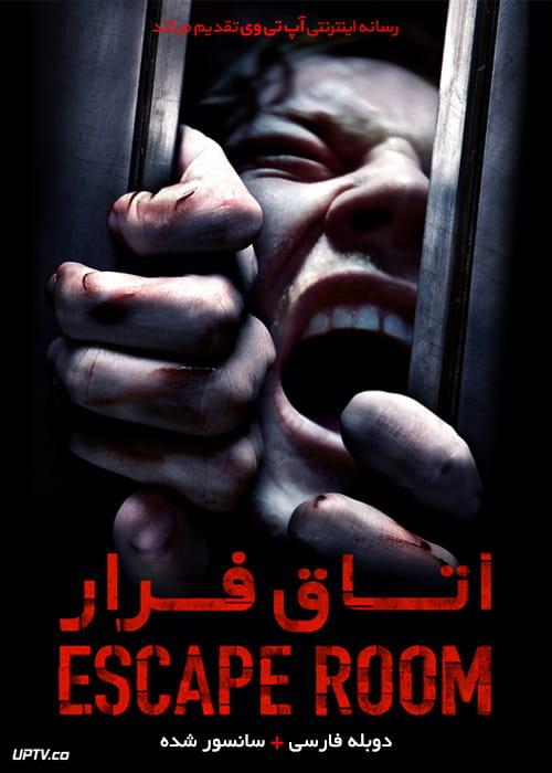 دانلود فیلم Escape Room 2019 اتاق فرار با دوبله فارسی