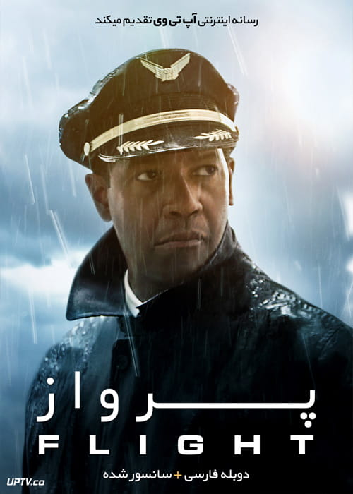 دانلود فیلم Flight 2012 پرواز با دوبله فارسی