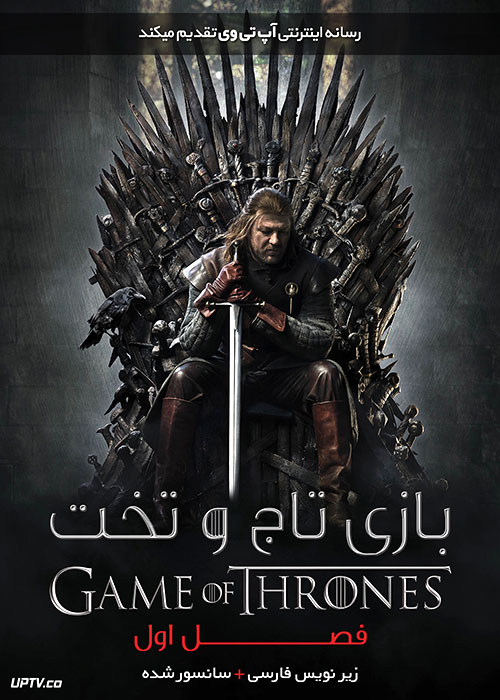 دانلود سریال بازی تاج و تخت Game of Thrones فصل هشتم با پخش آنلاین