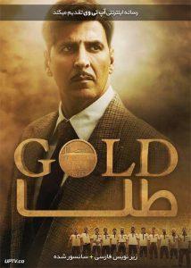 دانلود فیلم Gold 2018 طلا با زیرنویس فارسی