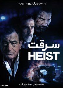 دانلود فیلم Heist 2015 سرقت با دوبله فارسی