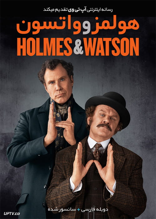 دانلود فیلم Holmes and Watson 2018 هولمز و واتسون با دوبله فارسی