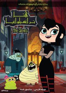 دانلود انیمیشن سریالی هتل ترانسیلوانیا Hotel Transylvania The Series با دوبله فارسی