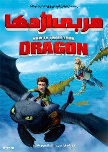 دانلود انیمیشن مربی اژدها How to Train Your Dragon 2010 دوبله فارسی