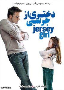 دانلود فیلم Jersey Girl 2004 دختری از جرسی با دوبله فارسی