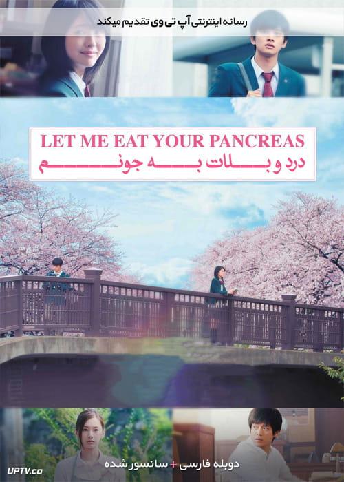 دانلود فیلم Let Me Eat Your Pancreas 2017 درد و بلات به جونم با دوبله فارسی