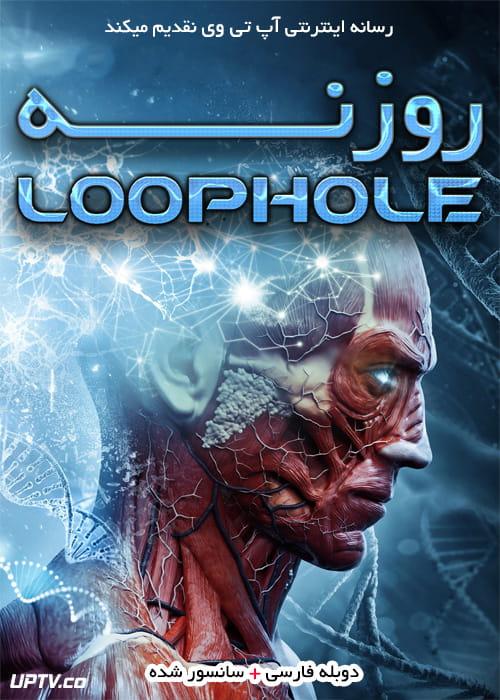دانلود فیلم Loophole 2017 روزنه با دوبله فارسی