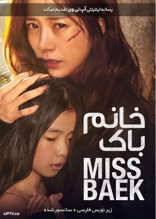 دانلود فیلم Miss Baek 2018 خانم باک با زیرنویس فارسی