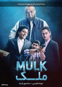 دانلود فیلم Mulk 2018 ملک با دوبله فارسی