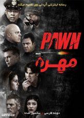 دانلود فیلم Pawn 2013 مهره با دوبله فارسی