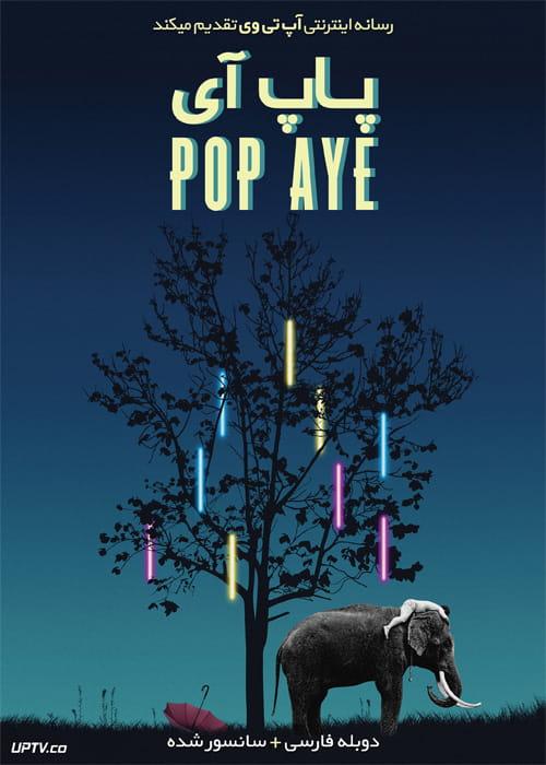 دانلود فیلم Pop Aye 2017 پاپ آی با دوبله فارسی