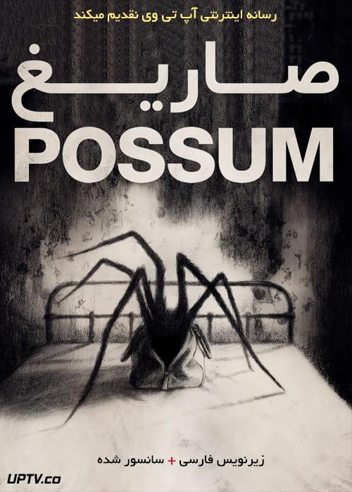 دانلود فیلم Possum 2018 صاریغ با زیرنویس فارسی