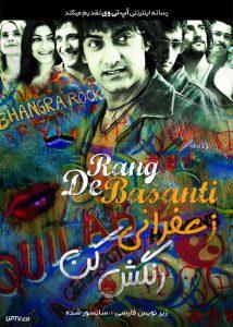 دانلود فیلم Rang De Basanti 2006 زعفرانی رنگش کن با دوبله فارسی