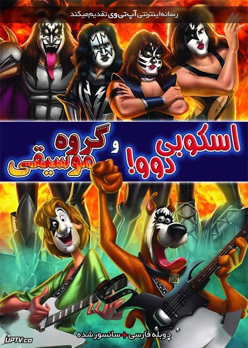 دانلود انیمیشن اسکوبی دو گروه موسیقی Scooby Doo and Kiss Rock and Roll 2015 دوبله فارسی
