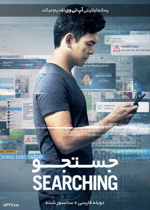 دانلود فیلم Searching 2018 جستجو با دوبله فارسی