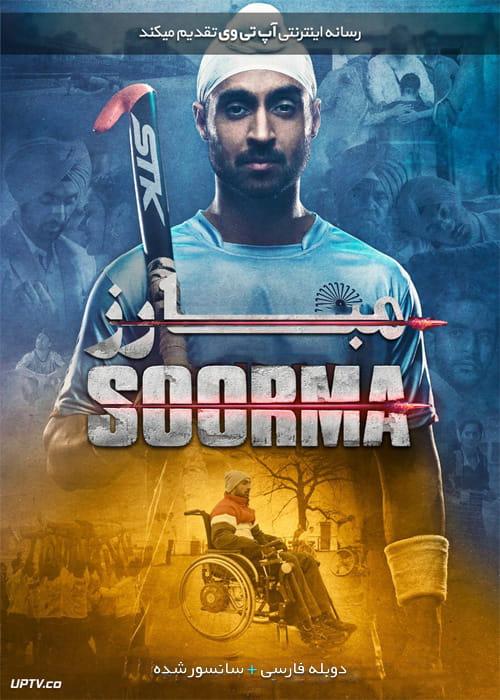 دانلود فیلم Soorma 2018 مبارز با دوبله فارسی