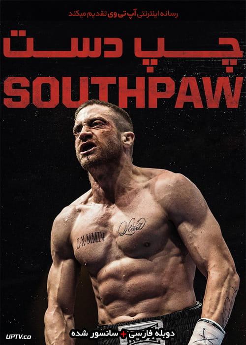 دانلود فیلم Southpaw 2015 چپ دست با دوبله فارسی