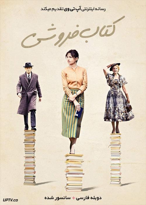 دانلود فیلم The Bookshop 2017 کتاب فروشی با دوبله فارسی