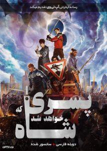 دانلود فیلم The Kid Who Would Be King 2019 پسری که شاه خواهد شد با دوبله فارسی