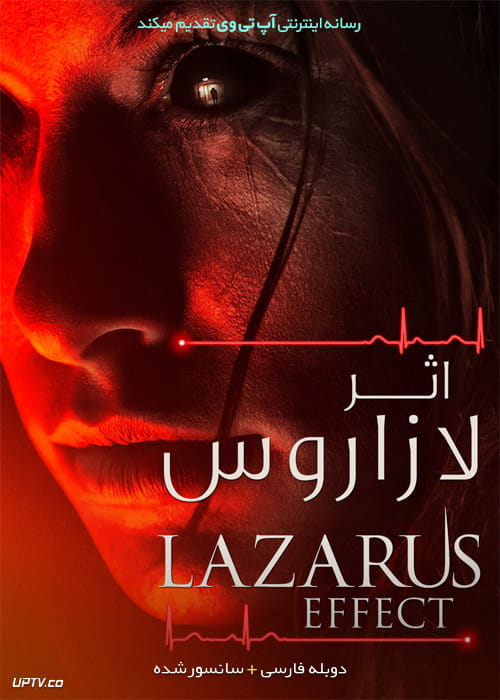 دانلود فیلم The Lazarus Effect 2015 تاثیر لازاروس با دوبله فارسی