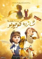 دانلود انیمیشن شازده کوچولو The Little Prince 2015 دوبله فارسی