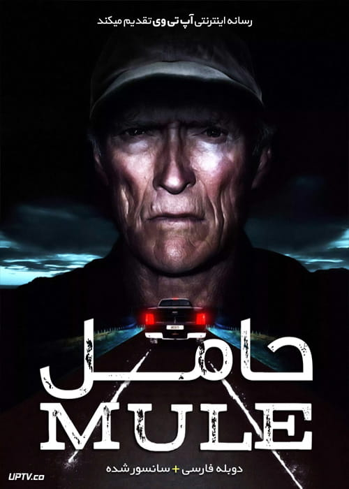 دانلود فیلم The Mule 2018 حامل با دوبله فارسی