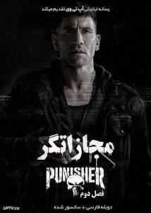 دانلود سریال The Punisher مجازاتگر فصل دوم با دوبله فارسی
