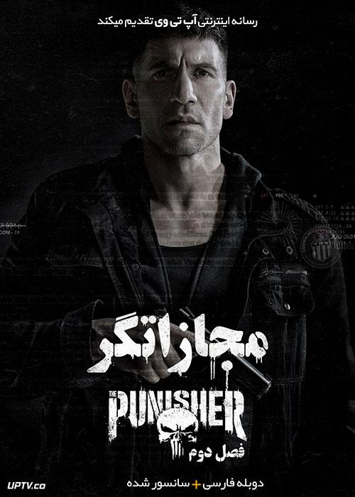 دانلود سریال مجازات گر The Punisher فصل دوم با دوبله فارسی