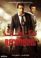 دانلود فیلم The Reckoning 2014 مکافات با دوبله فارسی