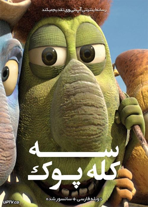 دانلود انیمیشن سه کله پوک The Three Fools دوبله فارسی