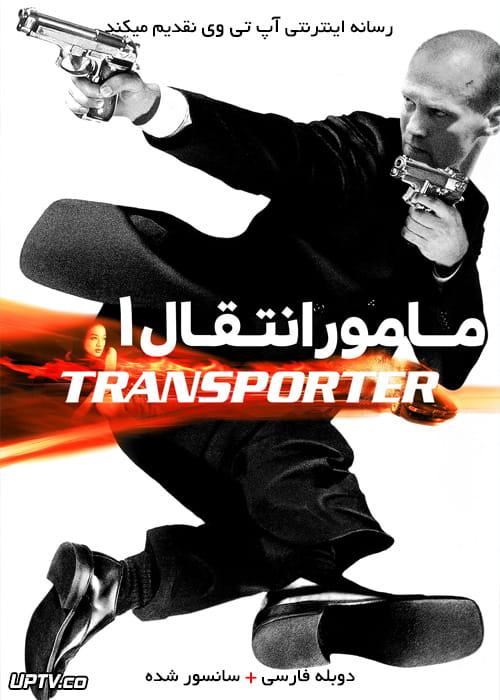 دانلود فیلم The Transporter 2002 مامور انتقال با دوبله فارسی