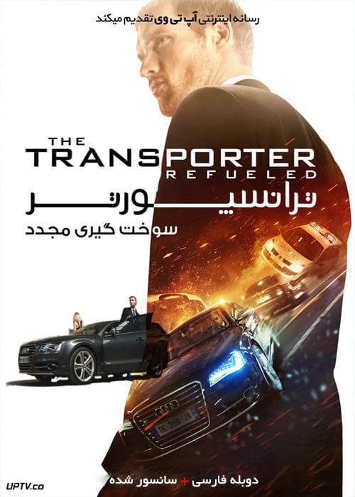 دانلود فیلم The Transporter Refueled 2015 ترانسپورتر سوخت گیری مجدد با دوبله فارسی
