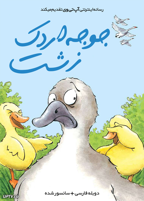 دانلود انیمیشن جوجه اردک زشت The Ugly Duckling 2007 دوبله فارسی