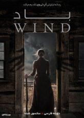 دانلود فیلم The Wind 2018 باد با دوبله فارسی