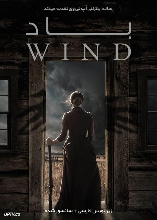 دانلود فیلم The Wind 2018 باد با زیرنویس فارسی