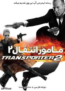 دانلود فیلم Transporter 2 2005 مامور انتقال 2 با دوبله فارسی