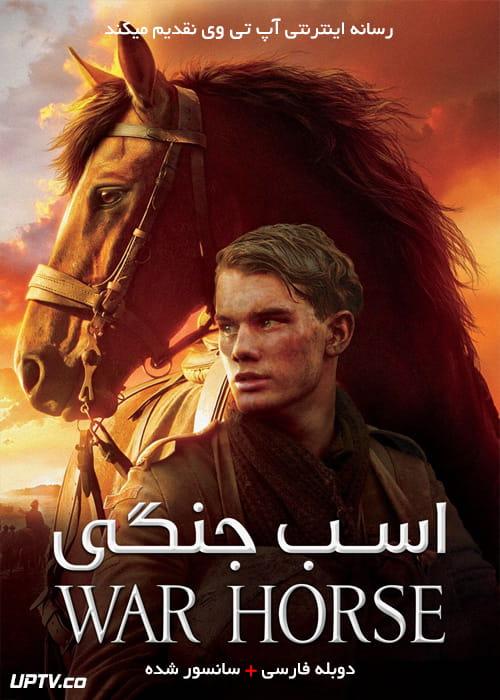 دانلود فیلم War Horse 2011 اسب جنگی با دوبله فارسی