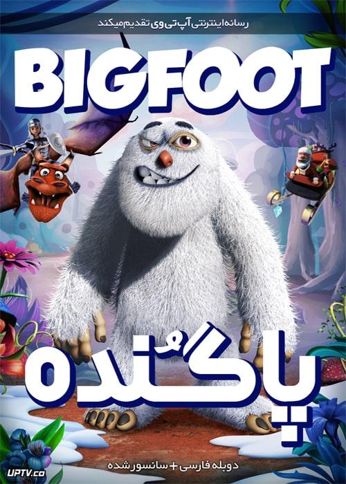 دانلود انیمیشن پاگنده Bigfoot 2018 دوبله فارسی