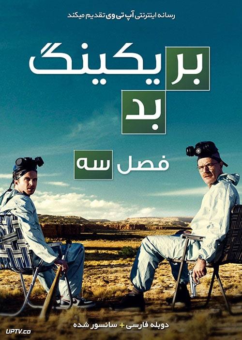 دانلود سریال بریکینگ بد Breaking Bad فصل سوم با دوبله فارسی