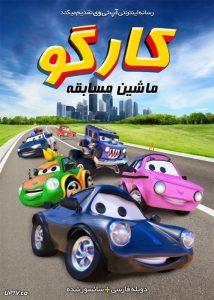دانلود انیمیشن کارگو ماشین مسابقه CarGo 2017 دوبله فارسی