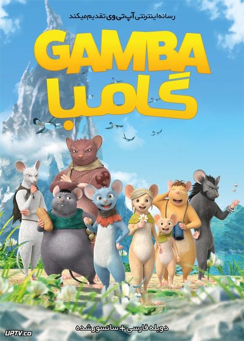 دانلود انیمیشن گامبا Gamba 2015 دوبله فارسی