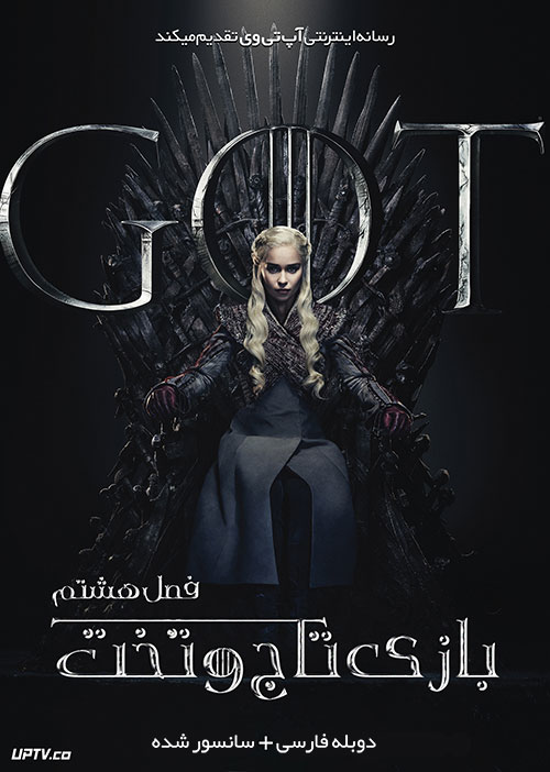 دانلود سریال بازی تاج و تخت Game of Thrones قسمت اول فصل هشتم سانسور شده زیرنویس فارسی