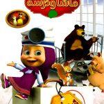 دانلود انیمیشن ماشا و خرسه با دوبله فارسی