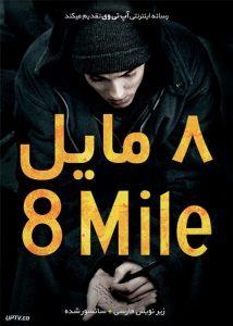 دانلود فیلم 8 Mile 2002 هشت مایل با زیرنویس فارسی