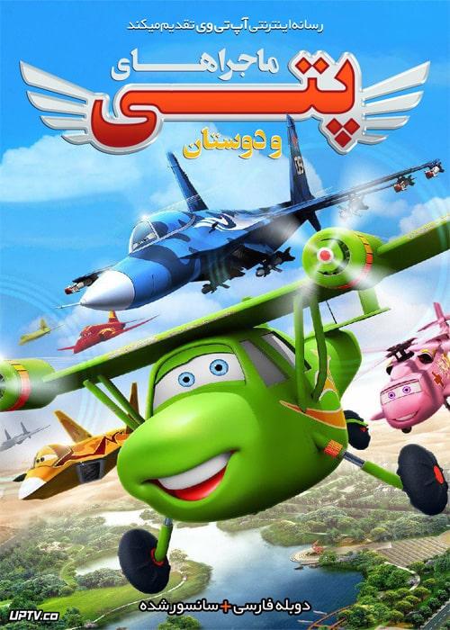 دانلود انیمیشن ماجراهای پیتی و دوستان Adventures of Petey and Friends 2016 با دوبله فارسی