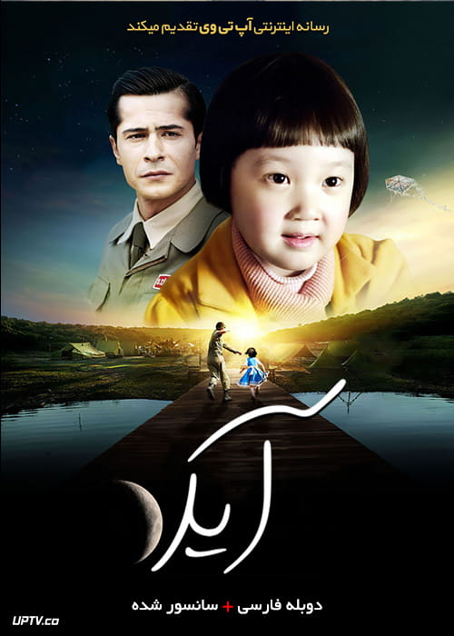 دانلود فیلم Ayla The Daughter of War 2017 آیلا دختر جنگ با دوبله فارسی