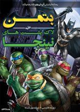 دانلود انیمیشن بتمن و لاکپشتهای نینجا Batman vs Teenage Mutant Ninja Turtles 2019 دوبله فارسی