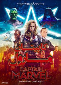دانلود فیلم Captain Marvel 2019 کاپیتان مارول با دوبله فارسی