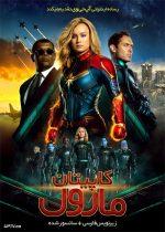 دانلود فیلم Captain Marvel 2019 کاپیتان مارول با زیرنویس فارسی